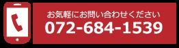 072-684-1539