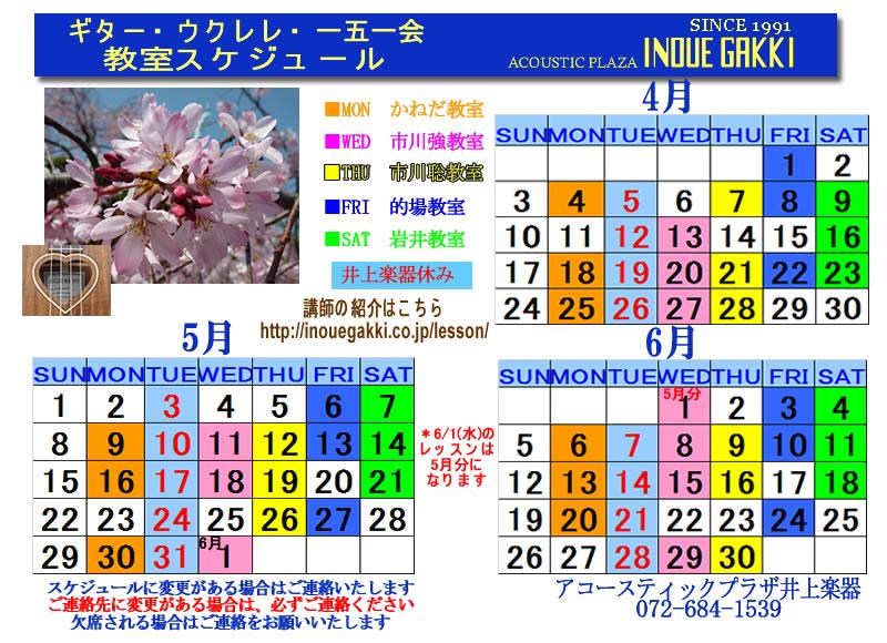 ギター教室スケジュール16.04-06