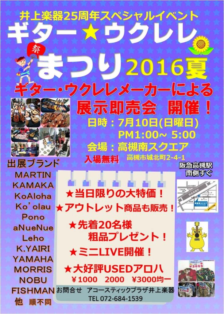 ギター・ウクレレまつり2016夏 JPEG