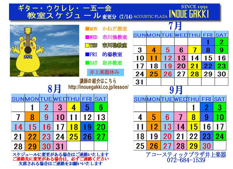 ギター教室スケジュール16.07-09変更7.14