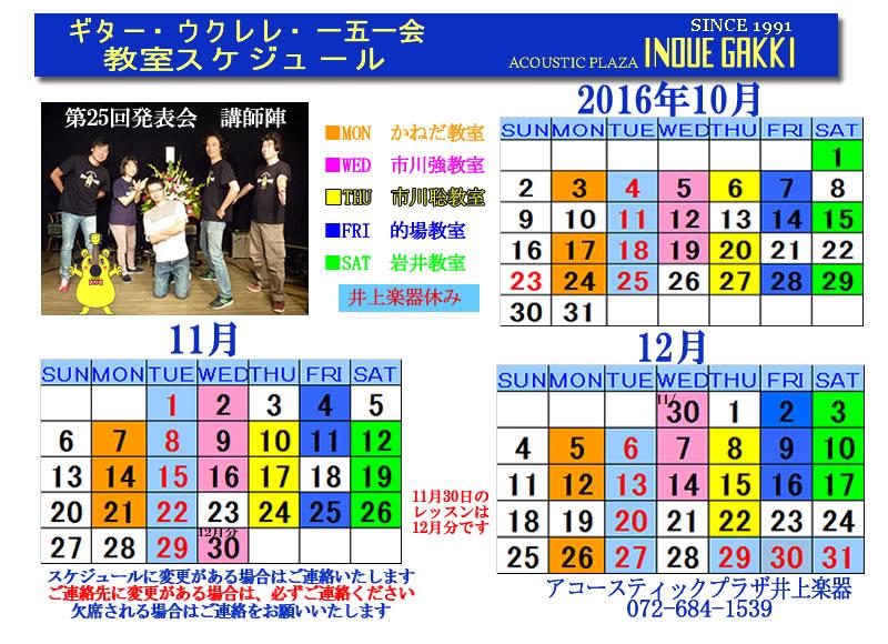 ギター教室スケジュール16.10-12