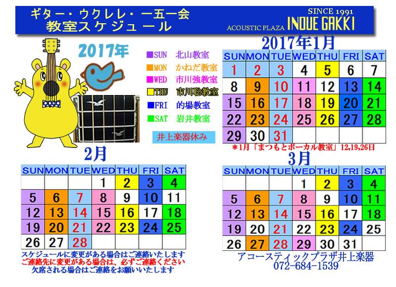 ギター教室スケジュール17.01-03