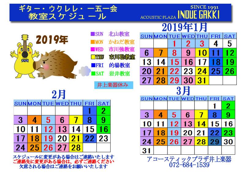 ギター教室スケジュール19.01-03 2