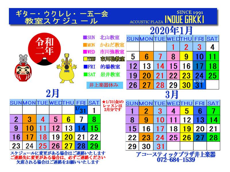 ギター教室スケジュール20.01-03