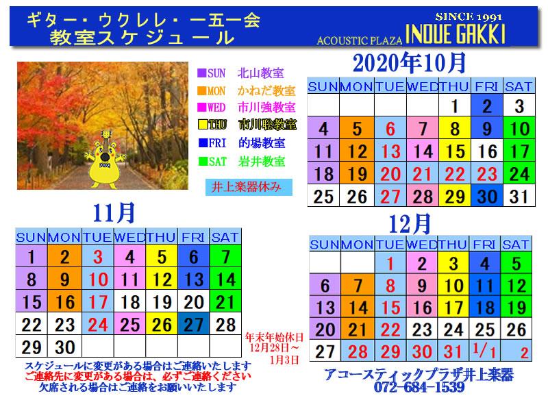ギター教室スケジュール20.10-12