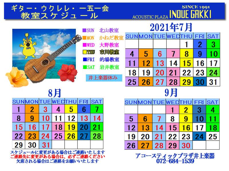 ギター教室スケジュール21.07-09